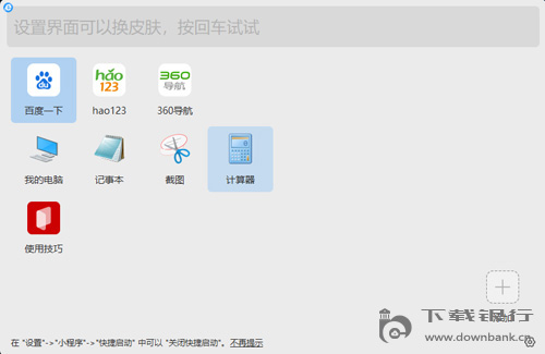 火柴(原火螢醬) V2.0.4.3 官方電腦版