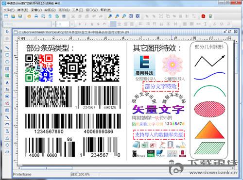中瑯條碼標簽打印軟件 V6.3.1 官方試用版