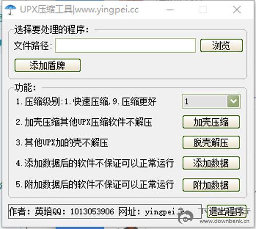 英培UPX壓縮工具 V1.1 綠色版