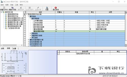 筑業安全計算軟件 V1.0 學習版