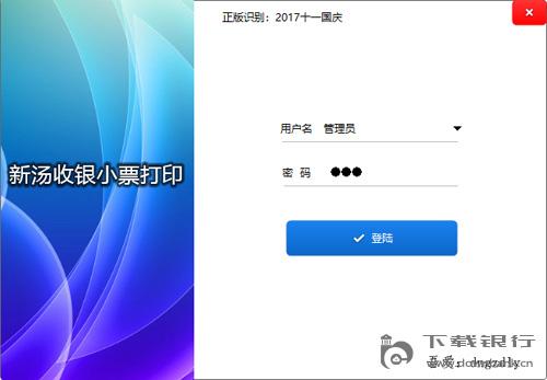 新湯小票打印系統 V3.0 官方版