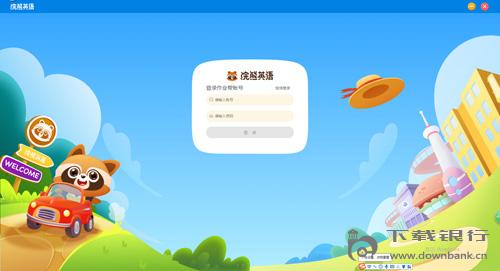 浣熊英語 V2.0.1.11 官方電腦版