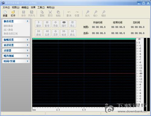 音頻混音剪輯大師 V6.9 官方正式版