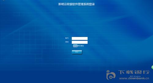 新明云收銀軟件管理系統 V5.1.40420 官方版