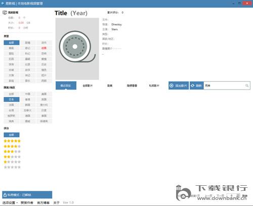 易影視 V1.0 (本地電影管理軟件)綠色免費版
