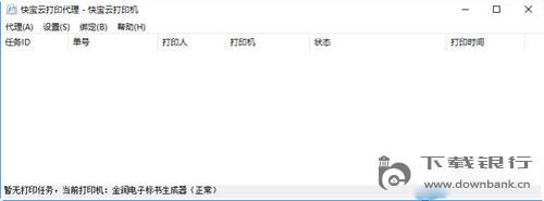 快寶云打印 V1.0.4.2 官方電腦端