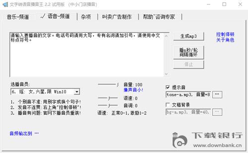 文字轉語音播音王 V2.2 官方電腦版