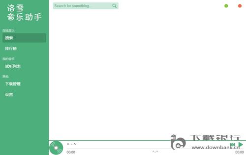 洛雪音樂助手 V0.1.1 綠色免費版