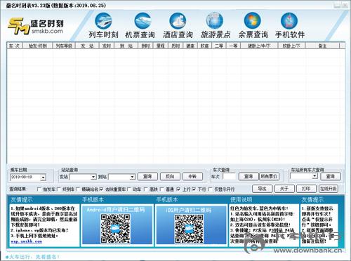 盛名時刻表 V3.23 電腦最新版