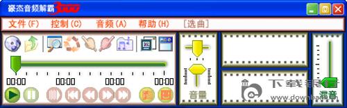 豪杰音頻解霸 V3000 官方版