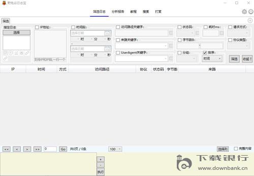 野兔谷日志寶 V3.1.2.0 綠色免費版
