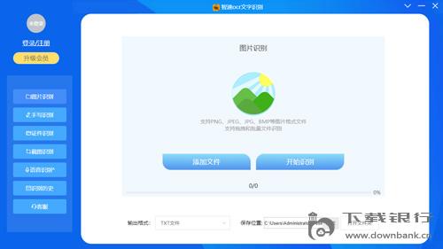 智速OCR文字識別 V1.1.5 官方版