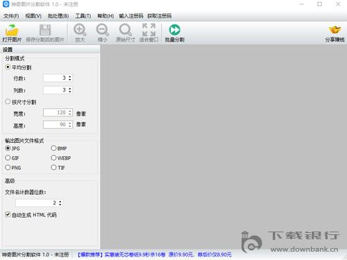 神奇圖片分割軟件 V1.0 官方版