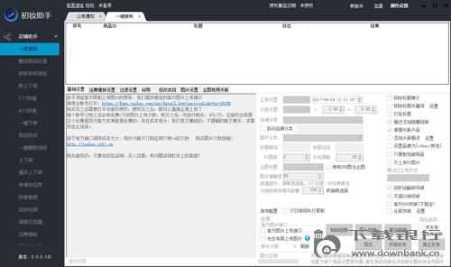 初妝助手(店鋪管理工具) V2.0.0.131 官方版