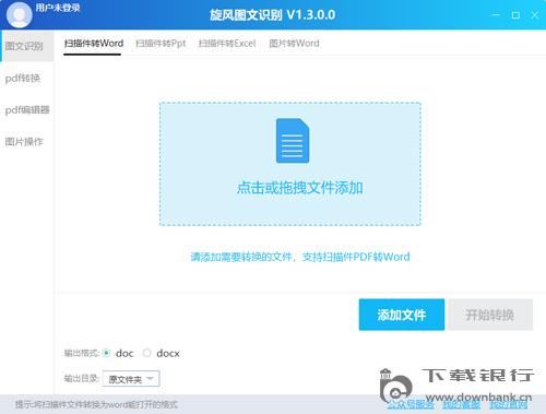 旋風圖文識別 V1.3.0.0 官方版