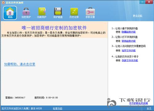 宏杰文件夾加密 V6028 官方版