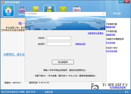宏杰文件夾加密軟件下載
