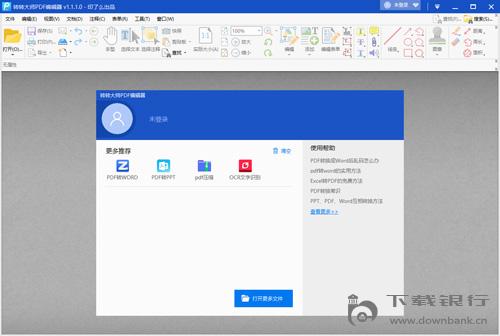 轉轉大師PDF編輯器 V1.1.1.0 官方版
