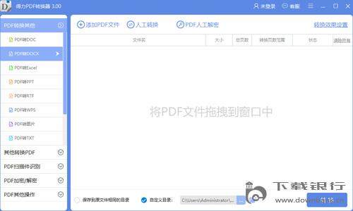 得力PDF轉換器 V3.00 官方版