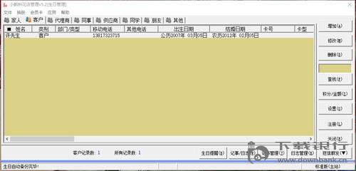 小蝌蚪花店管理 V5.2 官方版