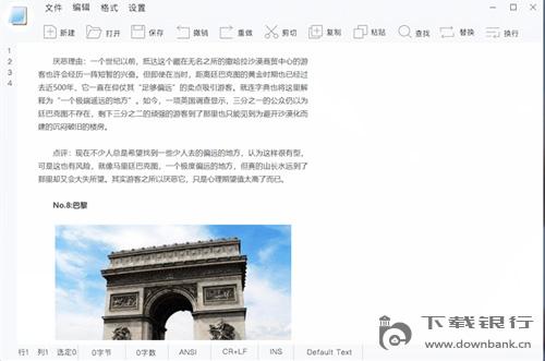 新記事本 V1.0 官方電腦版