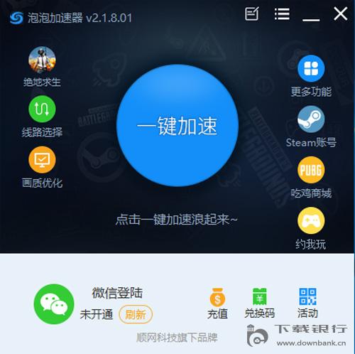 泡泡加速器 V2.1.8.01 官方電腦版
