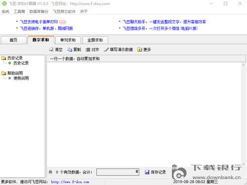 飛豆求和計算器 V1.0.5 官方版