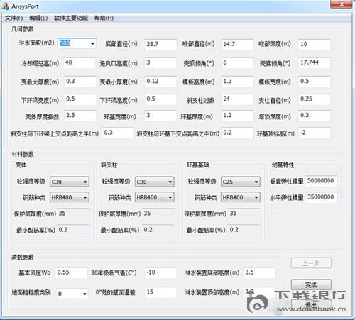 冷卻塔選型計算軟件