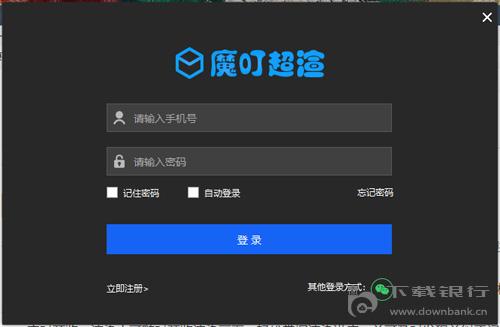 魔叮超渲效果圖 V5.1.4.7 官方客戶端