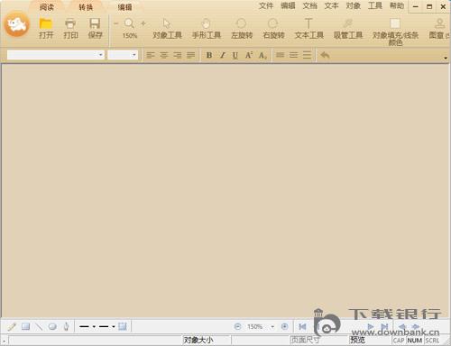 極速PDF編輯器 V2.0.2.7 官方版