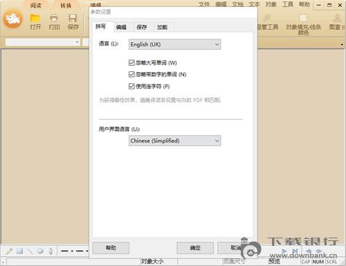 極速PDF編輯器官方下載