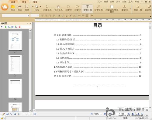 極速PDF編輯器官方版