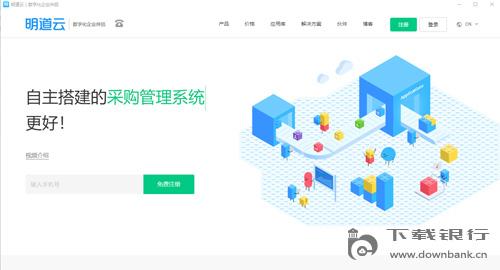 明道云(數字化企業伴侶) V2.0.2.0 電腦客戶端