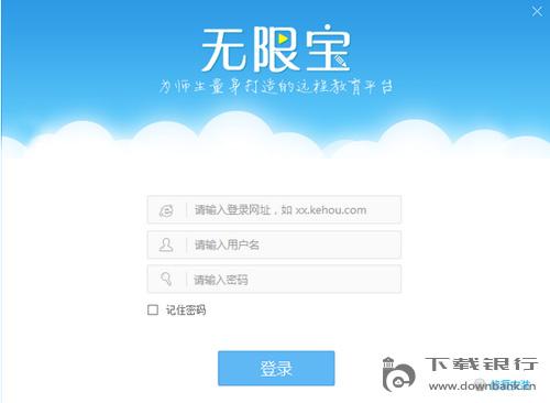無限寶互動平臺 V15.0 官方電腦版