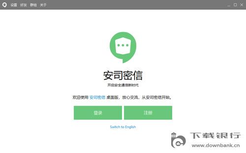 安司密信 V2.4.8.0 官方電腦版