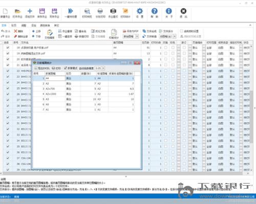 點源快印通 V2.7.5.0 官方版