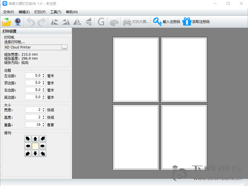 神奇大圖打印軟件 V1.0.0.183 官方版