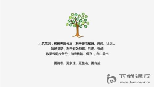 小筑筆記 V1.03 官方電腦版