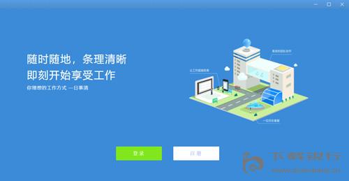日事清 V3.2.4 官方PC版
