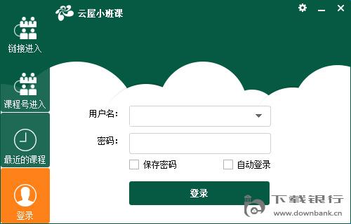 云屋小班課 V3.20.7 官方pc端