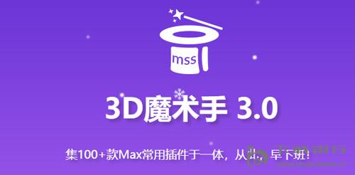 3D魔術手 V3.2 官方版