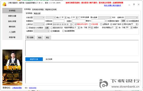 小鴨天貓助手 V1.0.7188 官方版