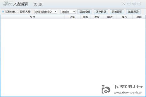 浮云人臉搜索 V1.2.3 官方版