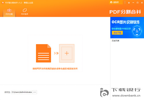 PDF貓分割合并工具
