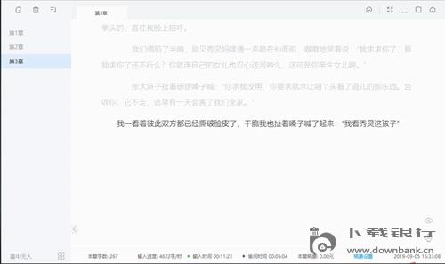 燈果寫作 V2.0.0.5818 官方電腦版