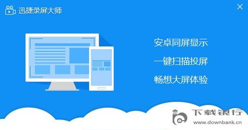 迅捷錄屏大師 V1.2.1 官方pc端
