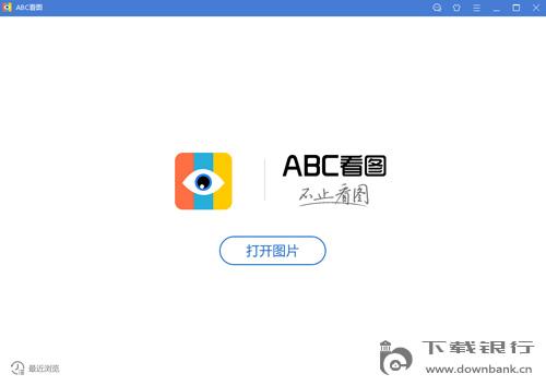 ABC看圖 V3.1.0.1 官方版