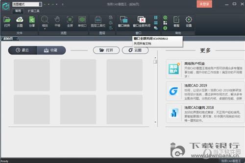 浩辰CAD看圖王 V4.3.1 官方電腦版