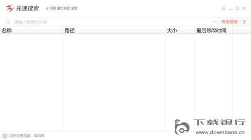 光速搜索 V3.1.0.1 官方版