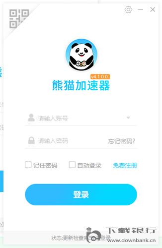 熊貓加速器 V4.1.0.0 官方電腦版